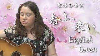 今日は松任谷由実の「春よ、来い」を英語で歌ってみました。 今回も春の...