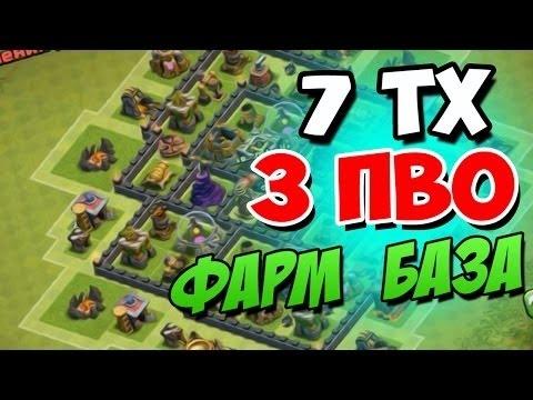 Лучшая база 7 ТХ с 3 ПВО - Clash of clans