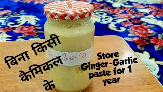 ginger garlic paste for storage│ginger garlic paste│how to preserve ginger garlic paste/garlic paste
