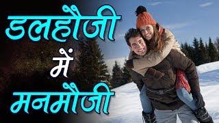 Honeymoon Destination Dalhousie Tourism, Himachal Pradesh Travel Guide डलहौजी, हिमाचल प्रदेश