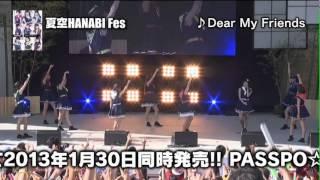 ぱすぽ☆ 待望のLIVE DVDリリースが決定!!! 今年のエアライン3部作のフェ...
