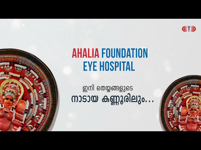 Ahalia Foundation Eye Hospital now at Kannur