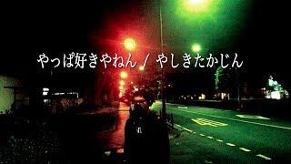 【フル歌詞】やっは好きやねん / やしきたかじん Covered by Daisuke Saeki