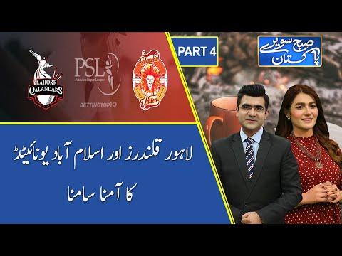 Subh Savaray Pakistan | Lahore QalandersVs Islamabad United today | Part 4 | 09 June 2021 | 92NewsHD thumbnail