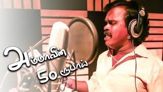 Anthony Dassan's Ammavin 50 Rubai | Tamil Musical Short Film