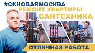 Отзыв о сантехнических работах - ЖК Бунинский