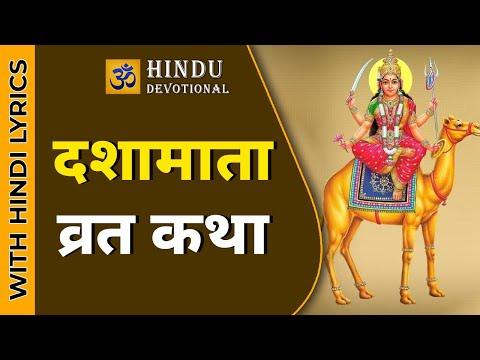 Dashamata Vrat Katha दशामाता व्रत कथा