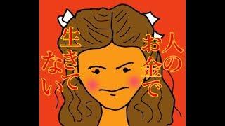 紗栄子さんがわざわざバラエティで「稼いでる」宣言!その真意とは? チ...