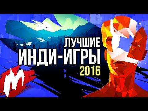 Лучшие ИНДИ-ИГРЫ 2016