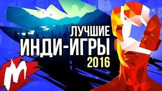 Лучшие ИНДИ-ИГРЫ 2016 | Итоги года - игры 2016 | Игромания