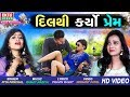 Dil Thi Karyo Prem || Piya Panchal || HD Video || New Bewafaa Song || Ekta Sound