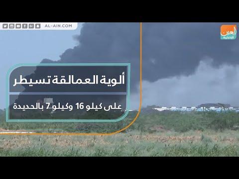 قناة الحدث الفضائية تبث مشاهد بالقرب من كيلو 16