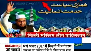 Breaking 20-20: Hafiz Saeed's new political party to launch manifesto