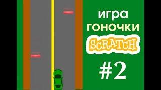 Уроки по Scratch. Делаем игру Гоночки на Скретч (Часть 2)