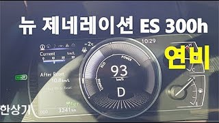 렉서스 뉴 제네레이션 ES 300h 정속 주행 연비(2019 Lexus Es 300h Fuel Economy) - 2018.12.10