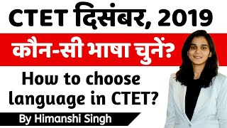How to choose language in CTET-2019 for Paper-01 & 02
