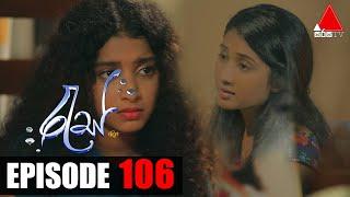 Ras - Epiosde 106 | 22nd July 2020 | Sirasa TV Thumbnail