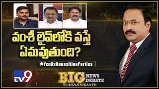 Big News Big Debate : అసలు Vallabhaneni Vamsi చరిత్ర ఏంటి ? - TV9