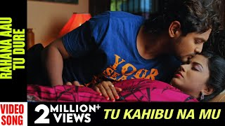 Tu Kahibu Na Mu Odia Movie || Rahana Aau Tu Dure || Video Song | Amalan, Niharika, Papu Pumpum