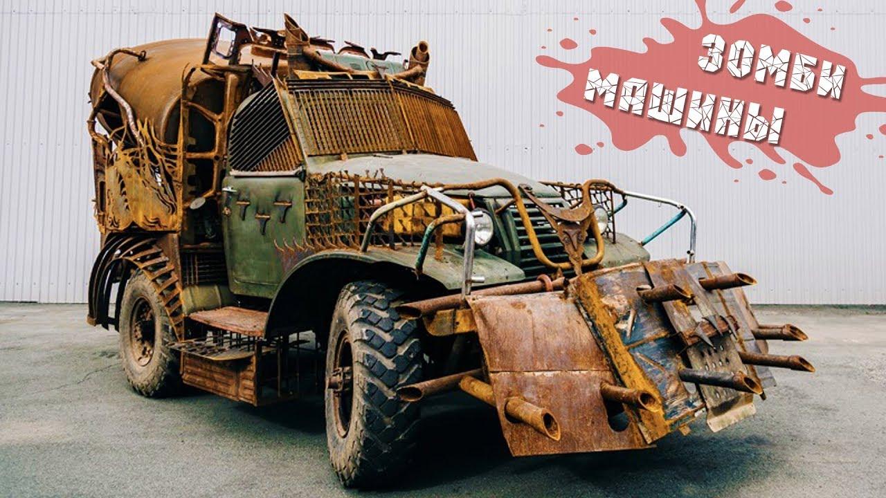 Крутые машины МОНСТРЫ для зомби апокалипсиса! - YouTube
