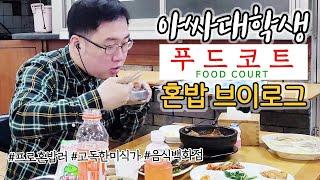 [아싸대학생] 푸드코트에서 스팸 김치찌개와 생선구이.m…