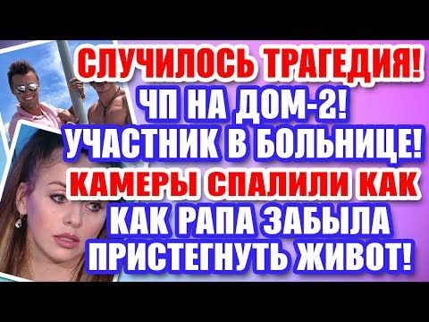 Дом 2 Свежие новости и слухи! Эфир 28 ЯНВАРЯ 2020 (28.01.2020)
