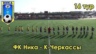 ФК Ника - К-Черкассы 16 тур чемпионата Самарской области по футболу 2018
