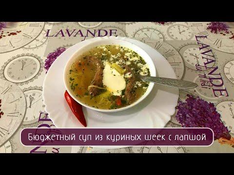 Суп с шейками куриными в мультиварке