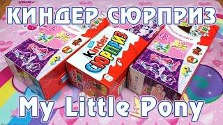 Обзор Киндер-сюрпризов с фигурками My Little Pony - часть 2