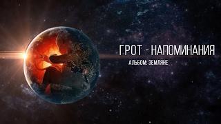 ГРОТ - Напоминания (official audio)