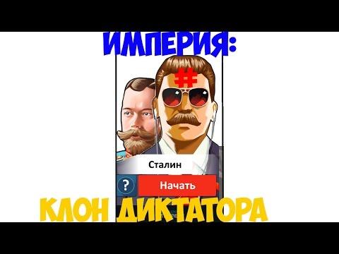 Империя: клон Диктатора - новая русская игра