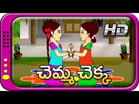 chemma chekka charadesi mogga - Telugu Rhymes for Children | Kids Songs HD