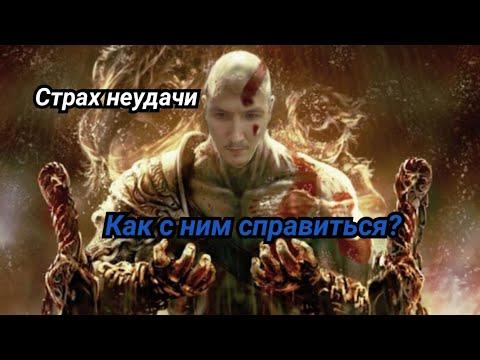 Страх неудачи.  Как с ним справиться?  Достижение цели. Я прилетел в Красноярск. Влог.