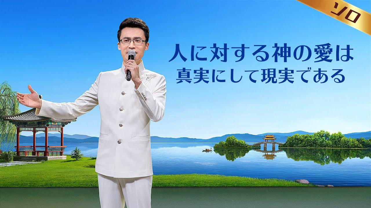 キリスト教賛美歌「人に対する神の愛は真実にして現実である」(男性ソロ)日本語字幕