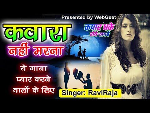 कपार धके रोये लगबे, भोजपुरी Sad सांग || Shadi Ke Bad Me Mar Jau To Gam Nahi Superhit Bhojpuri