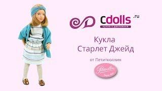 Кукла Старлет Джейд от Сильвии Наттерер
