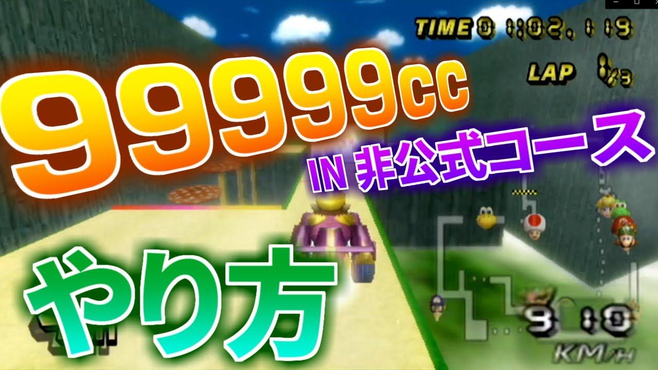 マリオ カート wii 99999cc やり方 【マリオカートWii】非公式コースでの99999cc(速度改変)のやり方を解...