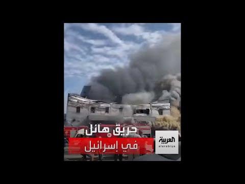 حريق هائل في وسط إسرائيل.. وأنباء عن إصابات وانهيار مركز تجاري بالكامل