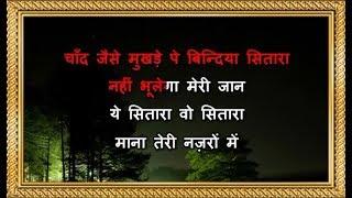 Chand Jaise Mukhade Pe - Karaoke - Sawan Ko Aane Do - Yeshudas