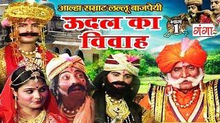 उदल का विवाह (भाग -1) - Lallu Bajpai Alha | Bhojpuri Alha 2017 | New Aalha Udal Ka Vivah