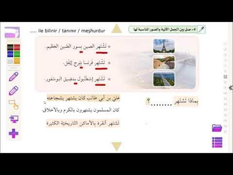 Arapça | 10.Sınıf | Ders Kitabı Cevapları | 1.Ünite | 3.Ders | Sayfa 27 28 29 30 31 32