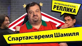Главное для работы в Спартаке / Федун, займись ФУТБОЛОМ!
