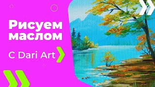 Как написать пейзаж маслом! #Dari_Art(Свои идеи к видео урокам оставляйте в группе ВК https://vk.com/dari_art_artist Для работы потребуется: Холст ( у меня холс..., 2016-09-02T12:56:47.000Z)