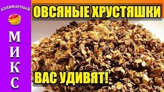 Овсяные хрустяшки - нереально вкусное и быстрое лакомство! 👍 🔥