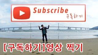 부산 광안리해수욕장에서 영상 마지막 장면 촬영하기 :)