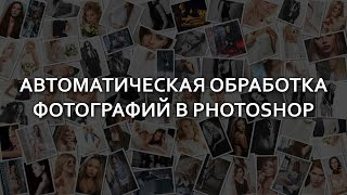 Автоматическая обработка фотографий в Photoshop