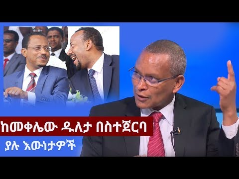 WATCH - TPLF's Drama form Mekelle | Team Lemma | EPRDF thumbnail