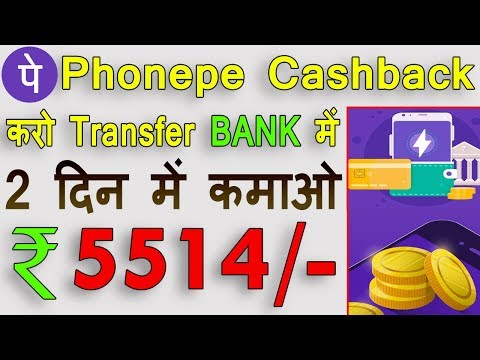 Phonepe Cashback Direct Transfer to Bank Trick 100% Working || PhonePe New Digital Gold Offer ₹ 101