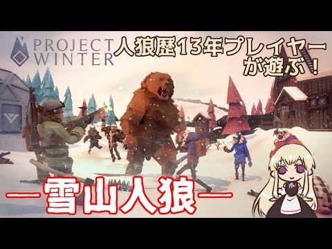 雪山人狼で遊ぶ枠