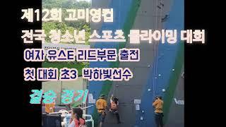 제12회 고미영컵 전국 청소년 스포츠 클라이밍 대회 여…